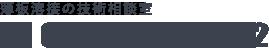 ステンレス溶接・精密板金の技術相談室:0545-61-3252