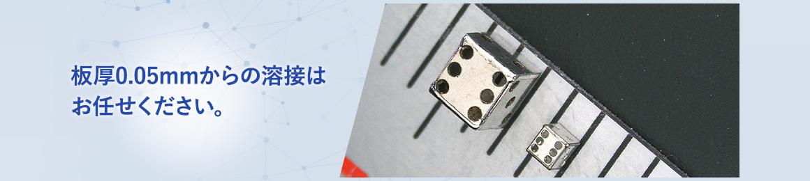 ステンレスを扱う機械・装置設計者のための高品質かつローコストな設計を可能にする VA・VEを情報を発信する総合技術サイト 薄板溶接.com