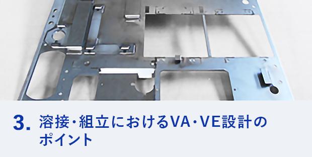 溶接・組立におけるVA・VE設計のポイント