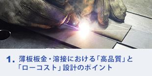 薄板板金・溶接における「高品質」と「ローコスト」設計のポイント
