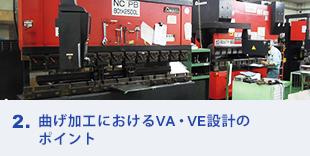 曲げ加工におけるVA・VE設計のポイント